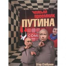 Новый преемник Путина