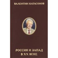 Россия и Запад в XX веке