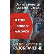 Мировой капитализм. Разоблачение. Они отважились сказать правду
