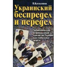 Украинский беспредел и передел. Экономический и финансовый кризис на Украине как глобальная угроза.