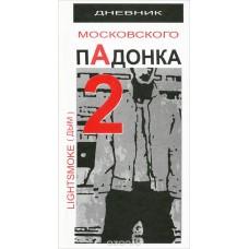 Дневник московского пАдонка 2