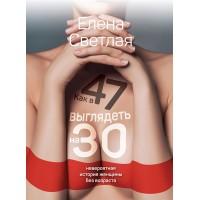 Как в 47 выглядеть на 30 - Елена Светлая