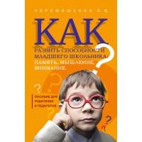 Как развить способности младшего школьника: память, мышление, внимание. Пособие для родителей и педагогов