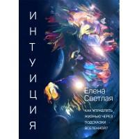 Интуиция. Как управлять жизнью через подсказки Вселенной?
