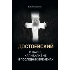 Достоевский о науке, капитализме и последних временах.