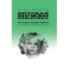 Детская психосоматика: как помочь вашему ребенку? Инструкции для счастливых родителей