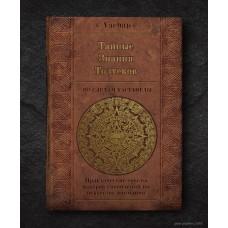 ТАЙНЫЕ ЗНАНИЯ ТОЛТЕКОВ: по следам Кастанеды