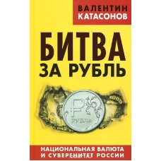 Битва за рубль. Национальная валюта  и суверинитет России.