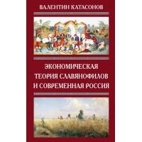 Экономическая теория славянофилов и современная Россия.