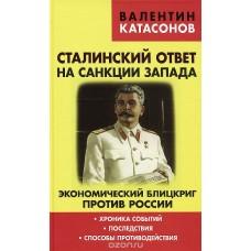 Сталинский ответ на санкции Запада. Экономический блицкриг против России. Хроника событий, последствия, способы противодействия.